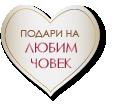 Ваучер за подарък в студиото на Екатерина Минкова в София