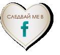 Следвай Facebook страницата на Екатерина