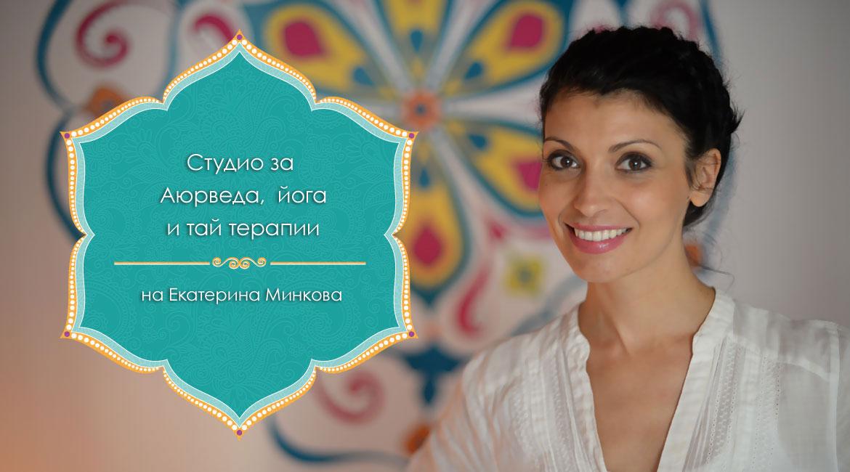 Студио за Аюрведа, Йога и Тай Терапии на Екатерина Минкова в София